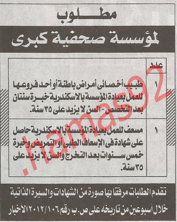 وظائف جريدة اخبار اليوم السبت 21/7/2012 - العدد الاسبوعى %D8%A7%D9%84%D8%A7%D8%AE%D8%A8%D8%A7%D8%B1+2