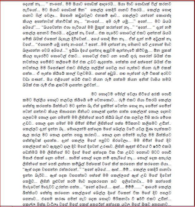 Wala katha wal chithra katha sinhala wal chithra katha pdf sinhala wal