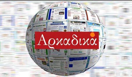 * ειδήσεις * νέα * ρεπορτάζ *έρευνα σύγχρονων κοινωνικοπολιτικών ζητημάτων
