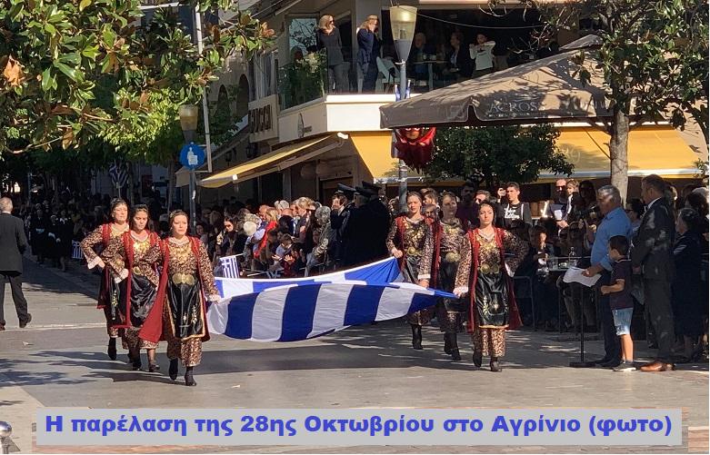 Η παρέλαση της 28ης Οκτωβρίου στο Αγρίνιο (φωτο)