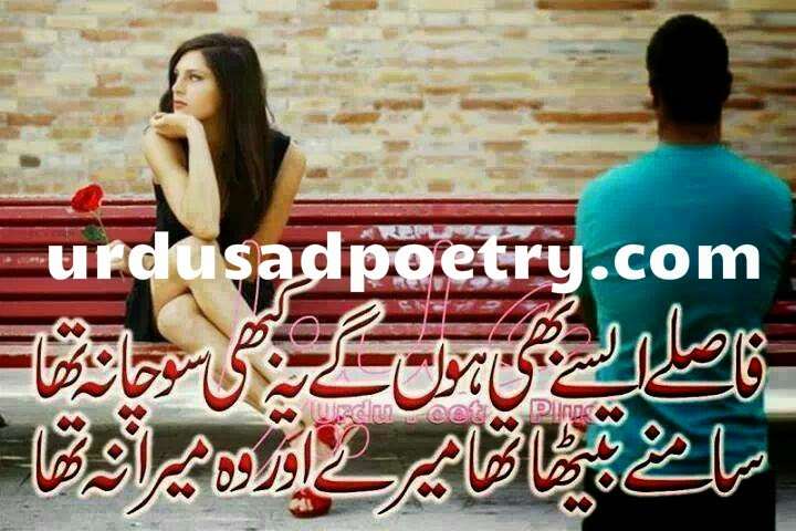 Fasle Aise Bhi Hon