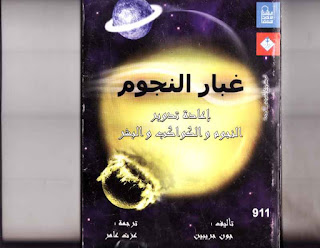 حمل كتاب غبار النجوم - جون جريين