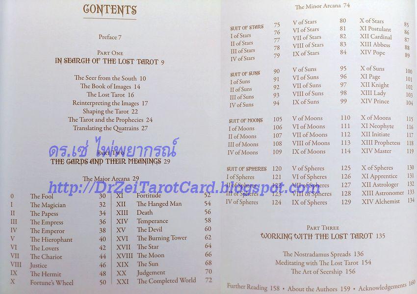Lost Tarot of Nostradamus Book Contents Tarot John Matthews Wil Kinghan สารบัญ เนื้อหาหนังสือ ไพ่ยิปซี นอสตราดามุส ไพ่ทาโรต์ที่สาบสูญ สูญหาย นักทำนาย ประวัติศาสตร์ ไพ่ทาโร่ ชะตาโลก พยากรณ์ ความหมายไพ่ ไพ่ยิปซี ไพ่ชุดใหญ่