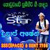 ඔබේ සුපිරි තරුව ගැයූ ගී Dulaj Ashen Sinhala Song mp3