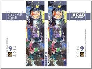 مجلة الأكاديمية العربية المفتوحة في الدنمارك