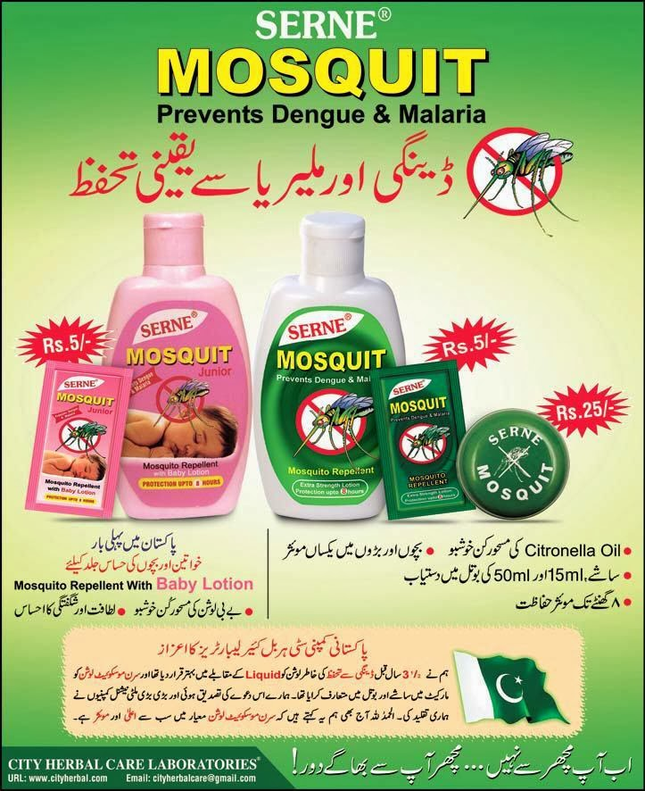 SERNE Mosquit Price In Pakistan