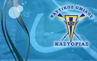Ναυτικός Όμιλος Καστοριάς: Κάλεσμα σε παιδιά και νέους