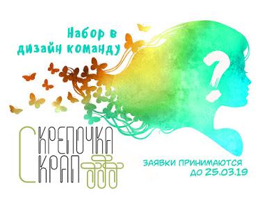 """Набор в ДК """"Скрепочка-Скрап"""""""