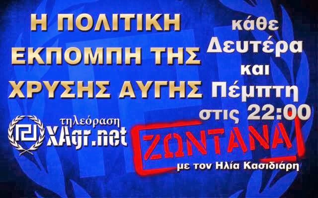 Η πολιτική εκπομπή της Χρυσής Αυγής ΖΩΝΤΑΝΑ στο xagr.net