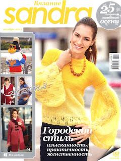 Журнал Sandra № 11 2011