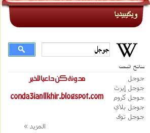 wikipedia-blogger