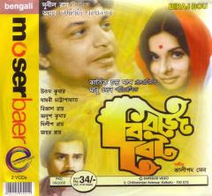 Biraj Bou (1972) - Bengali Movie