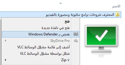 """كيف تضيف خيار """"فحص عن طريق Windows Defender"""" عند النقر على الملفات بالزر الايمن دون برامج"""