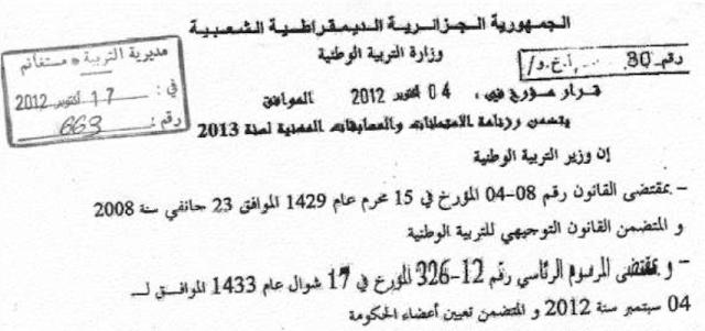 رزنامة مسابقات التوظيف في قطاع التربية والتعليم في الجزائر لسنة 2013 25-10-2012+05-12-32