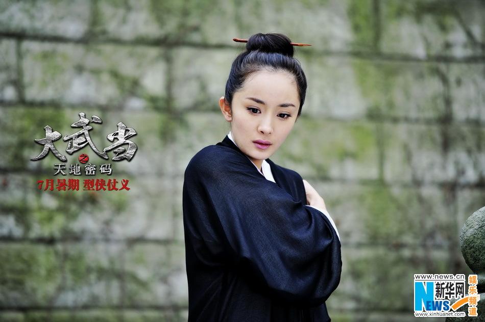 """Yang Mi Wu Dang Yang Mi In """"W..."""
