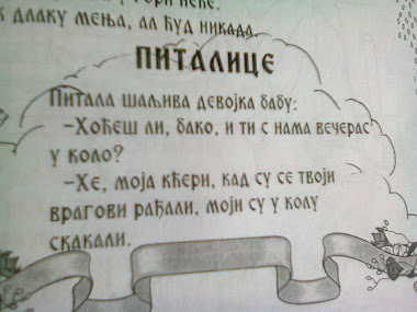 Serbian Cyrillic Script