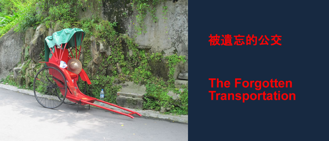被遺忘的公交 The Forgotten Transportation