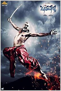 Upendra Basavanna Movie Poster