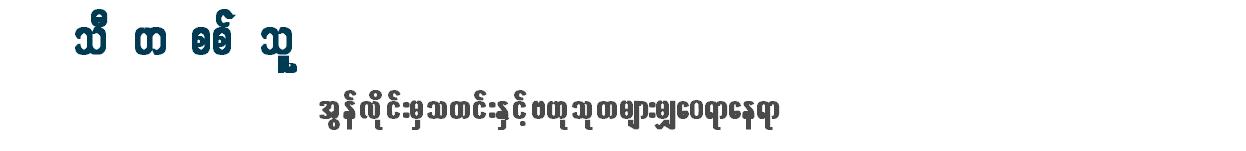 သီဟစစ္သူ