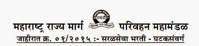 MSRTC ST Maha Mandal Driver Bharti 2015