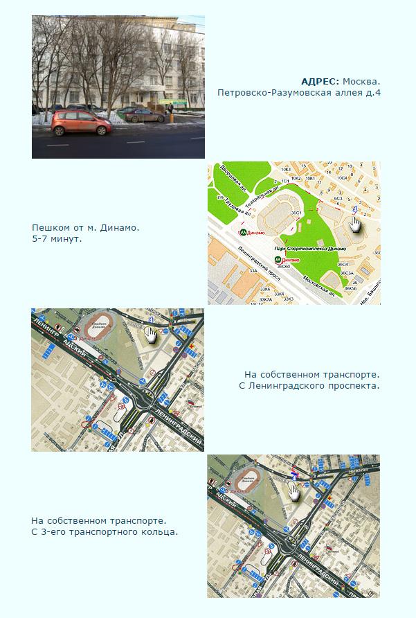 Адрес клиники: Петровско-Разумовская аллея 4, Москва.