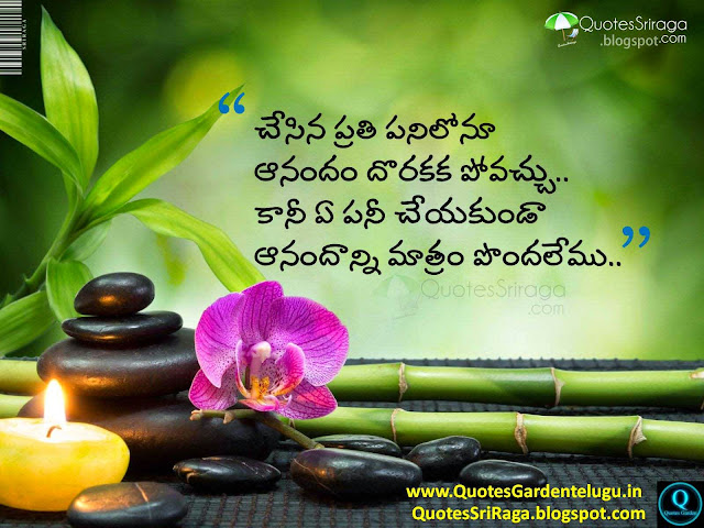 Best Telugu Quotes - Best inspirational Quotes - Attitude Quotes images.jpg - Best Telugu Inspirational Quotes with images - Top telugu quotes with images -  inspirational life quotations in telugu - Best Inspirational Quotes about life
