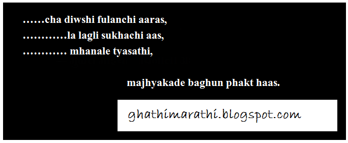 marathi ukhane in english2