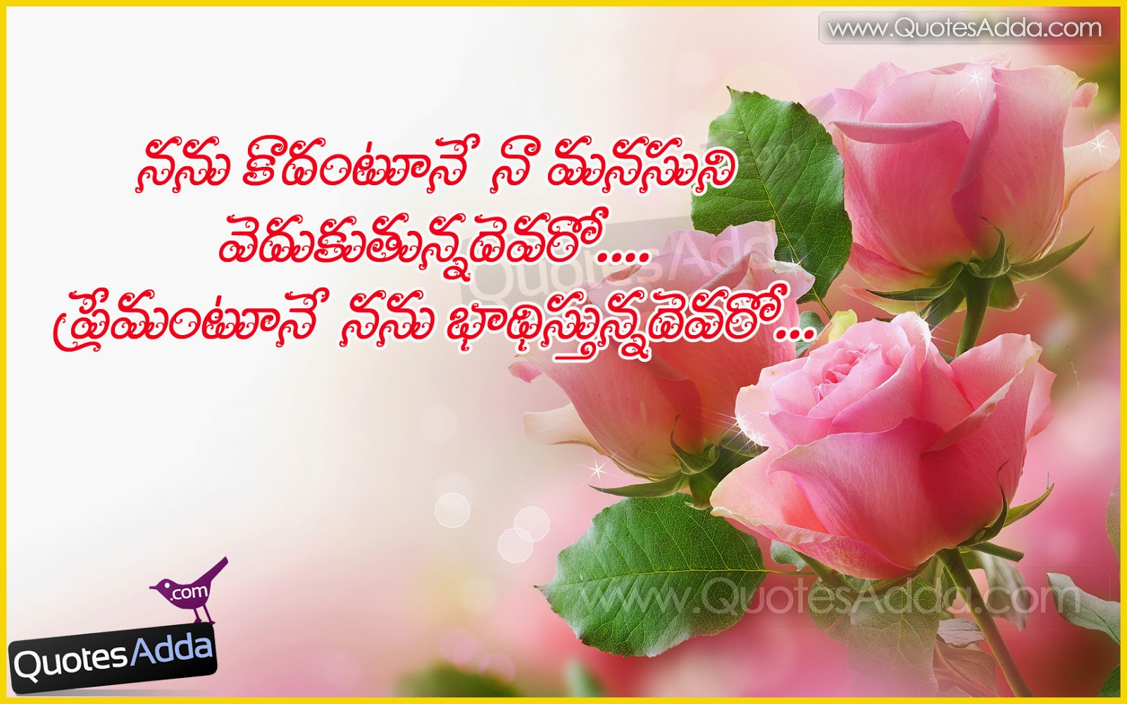 telugu beautiful love quotations telugu
