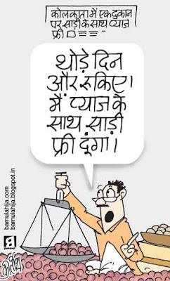 onion price, inflation cartoon, dearness cartoon, mahangai cartoon, common man cartoon