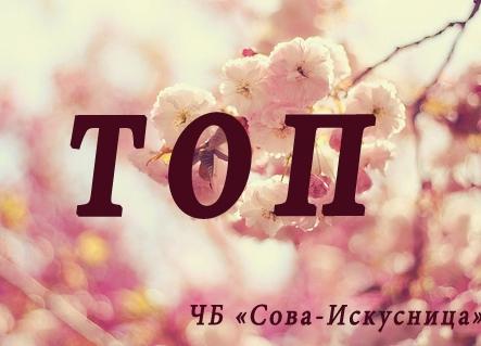 ТОП-3 Скетч