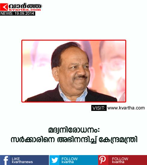 Harsh Vardhan congratulates Kerala CM Chandy on liquor ban,Thiruvananthapuram,