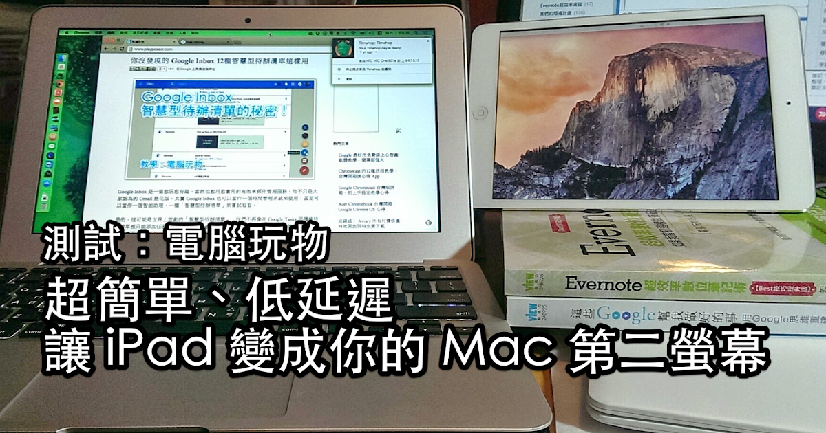 Duet Display 接上 iPad 當 Macbook 雙螢幕延伸桌面!