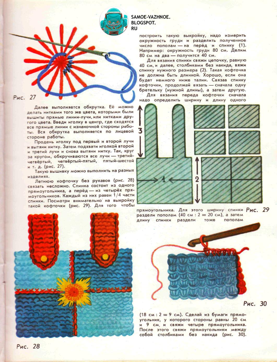 Альбом для вязания СССР