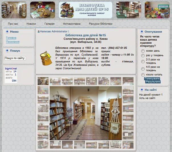 Бібліотека №15 для дітей