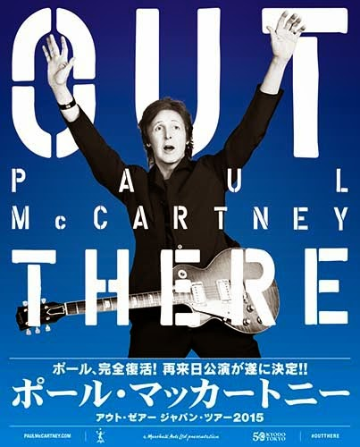 ポール・マッカートニーアウト・ゼアージャパン・ツアー2015