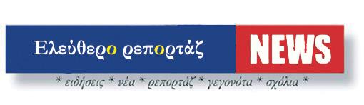 ΕΛΕΥΘΕΡΟ ΡΕΠΟΡΤΑΖ