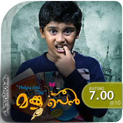 Philips and the Monkey Pen: Chithravishesham Rating: [7.00/10]
