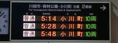 普通 小川町行き 10030系