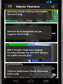 මකුළු වියමන Android App