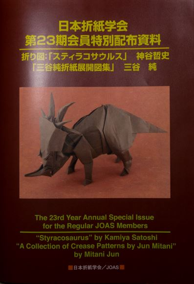the origami book origami tanteidan joas special edition 2013