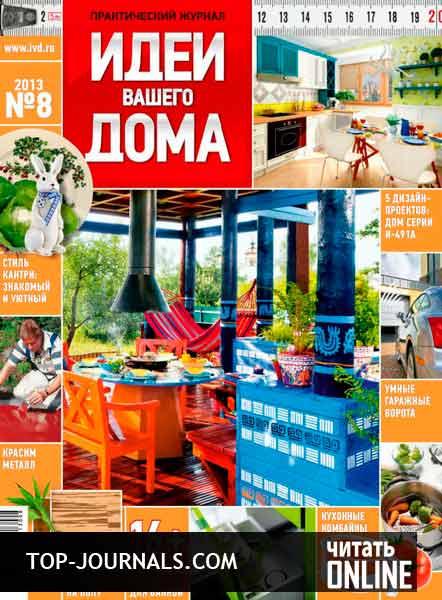 Идеи вашего дома журнал