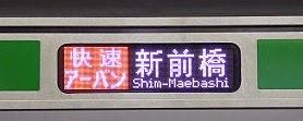 快速アーバン 籠原行き E233系行先