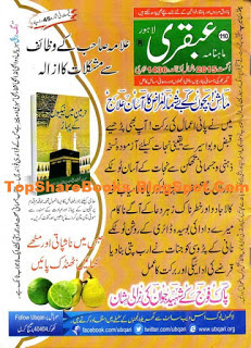 Ubqari Magzine August 2015 Free Download Pdf