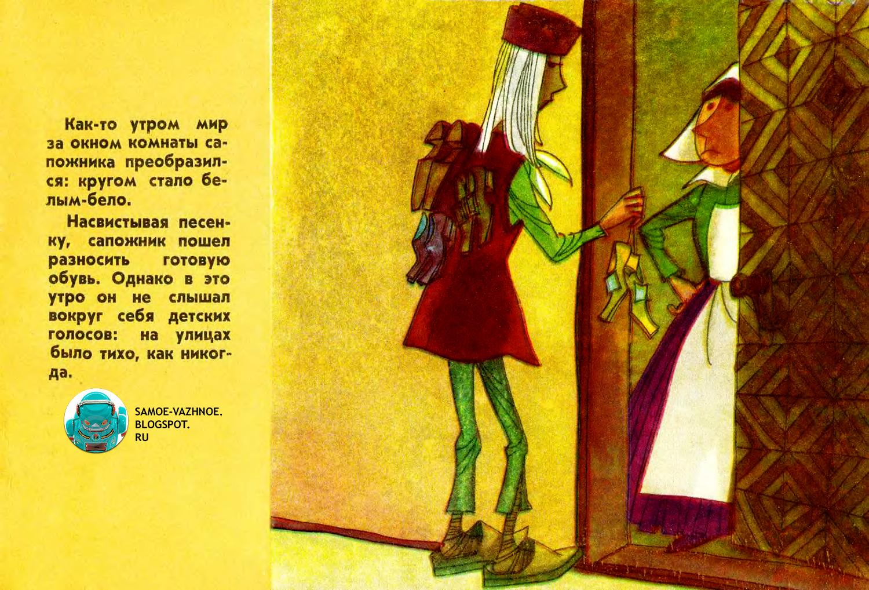 Красные башмачки мультфильм прибалтика