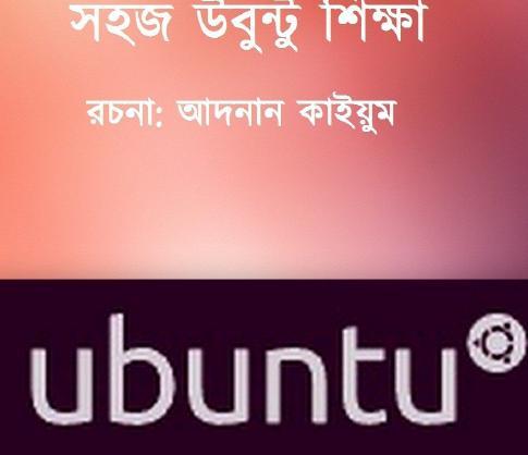 Bangla Books PDF- Bangla Ebook- Free Bangla Book Download