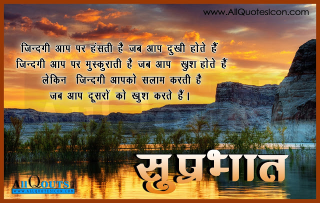 Good-Morning-Hindi-quotes-images-pictures-wallpapers-photos