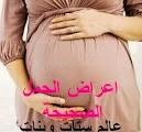 من اعراض الحمل الصحيحة ازاى اعرف علامات الحمل اعراض الحمل المبكرة