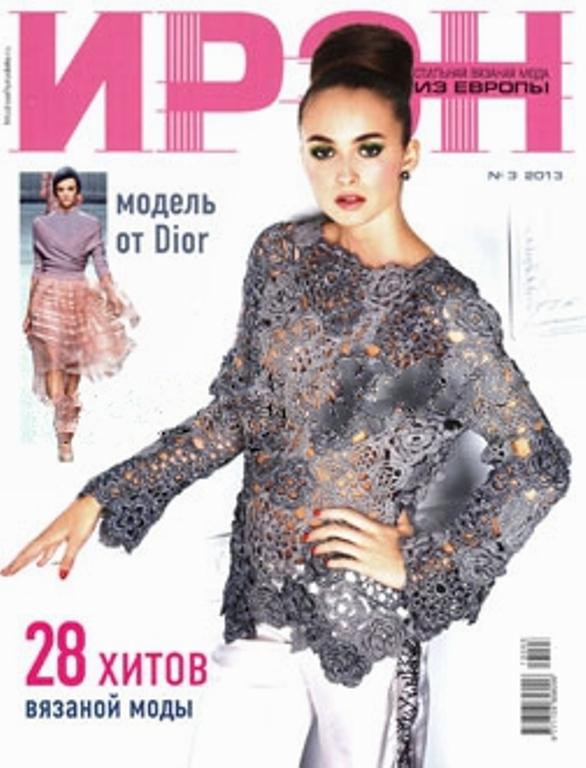 Мир вязания журнал ирен