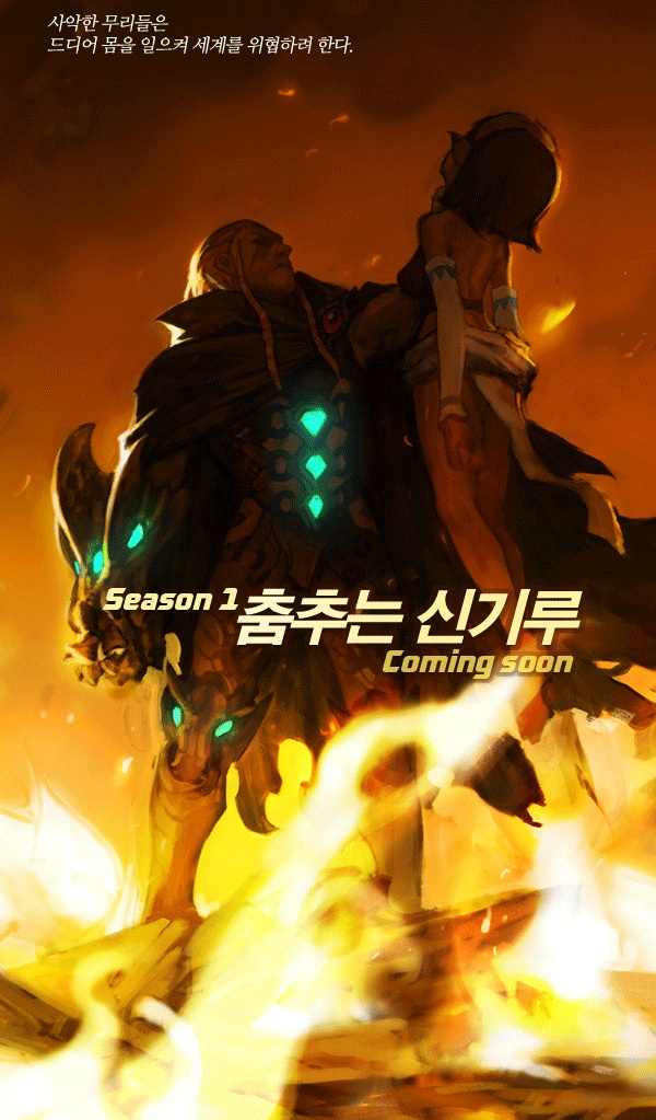 Nueva Clase - Kali - Lv 60 - Dragon Nest Korea - Trailer & Info Dn