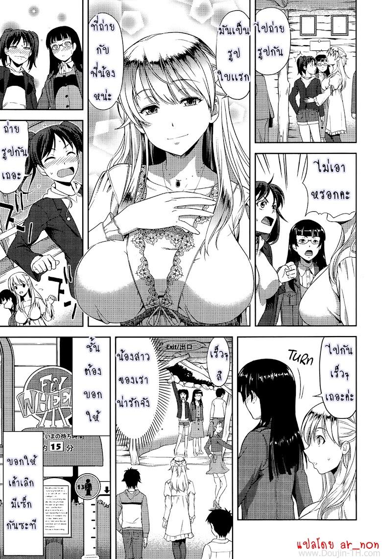 ก็มันอยากได้น้องสาวในฝันนี่ 2 - หน้า 5
